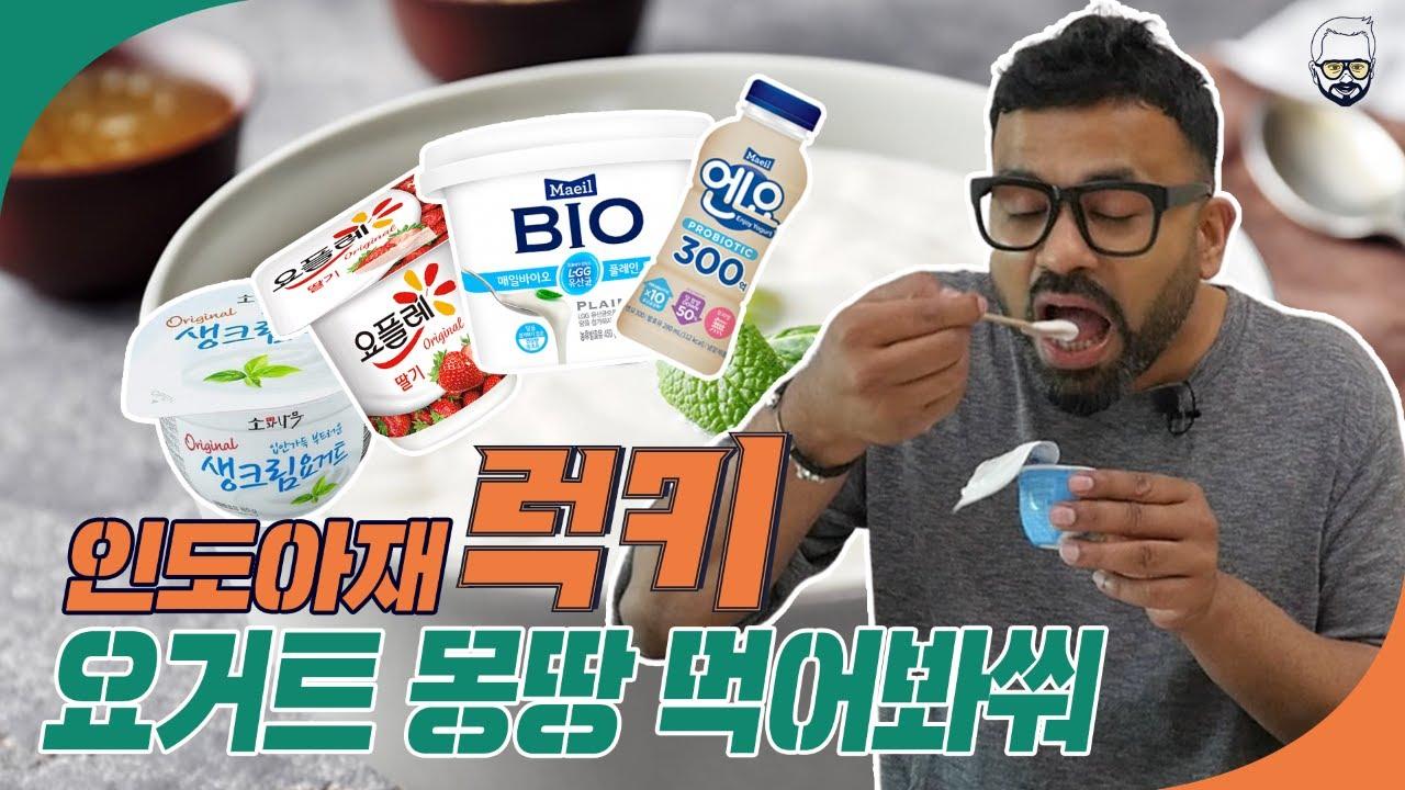 [KO/EN] 인도아저씨가 한국요거트를 먹어보았다, 요거트 8종 리뷰?! | 럭키형의 유튜브