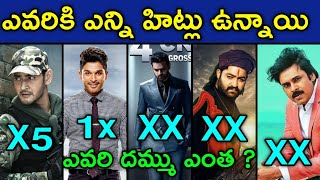 Jr NTR , Allu arjun , Pawan kalyan , Mahesh babu and ram charan movies hits and flops | Mass ka boss