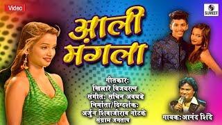 Aali Mangla Official Marathi Lokgeet Sumeet Music