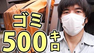 【古民家】ゴミ500キロ捨ててきます。 thumbnail