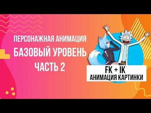 Персонажная анимация - FK и IK анимация картинки
