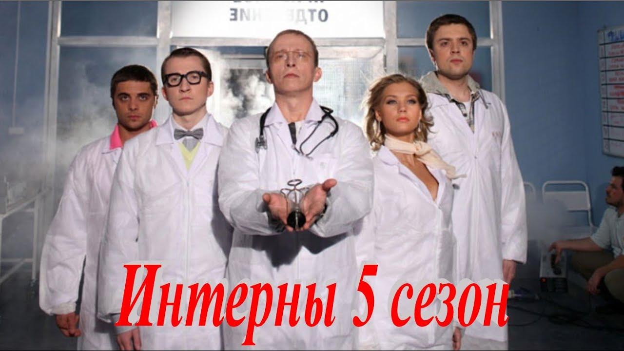Интерны (5 сезон 1-20 серии (81-100 серии)) скачать торрент.