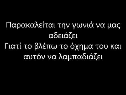 Βέβηλος-Oh la la la στίχοι