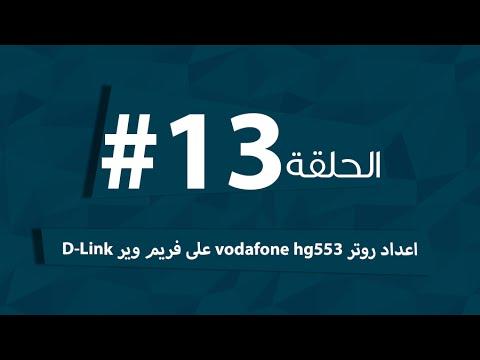 الحلقة 13# اعداد روتر vodafone hg553 على فريم وير D-Link
