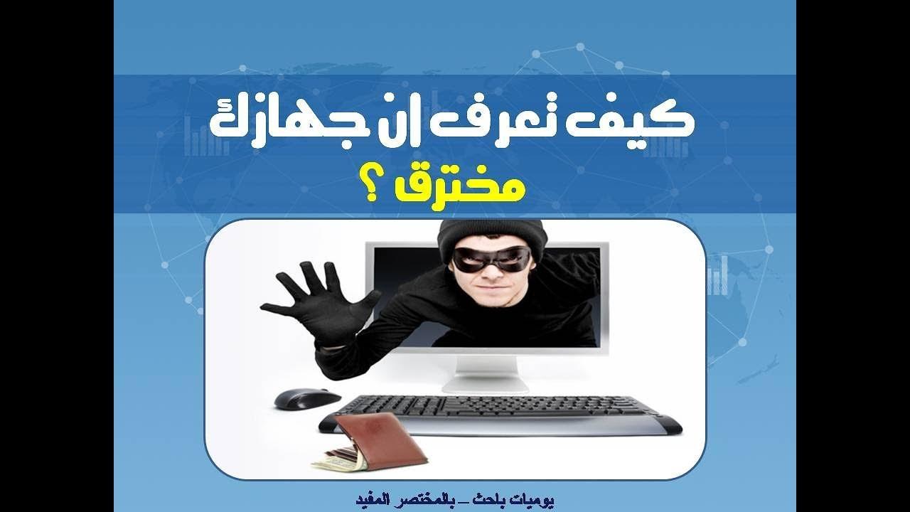 كيف تعرف ان جهازك مخترق هل جهازك مخترق كيف تعرف ان تم اختراق جهازك ام لا