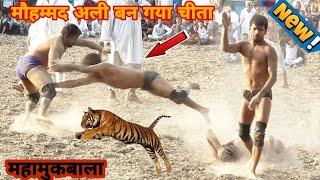 Mohammad Ali शेर की तरह टूट पड़ा मौहम्मद अली पहलवान । dangal  mandi