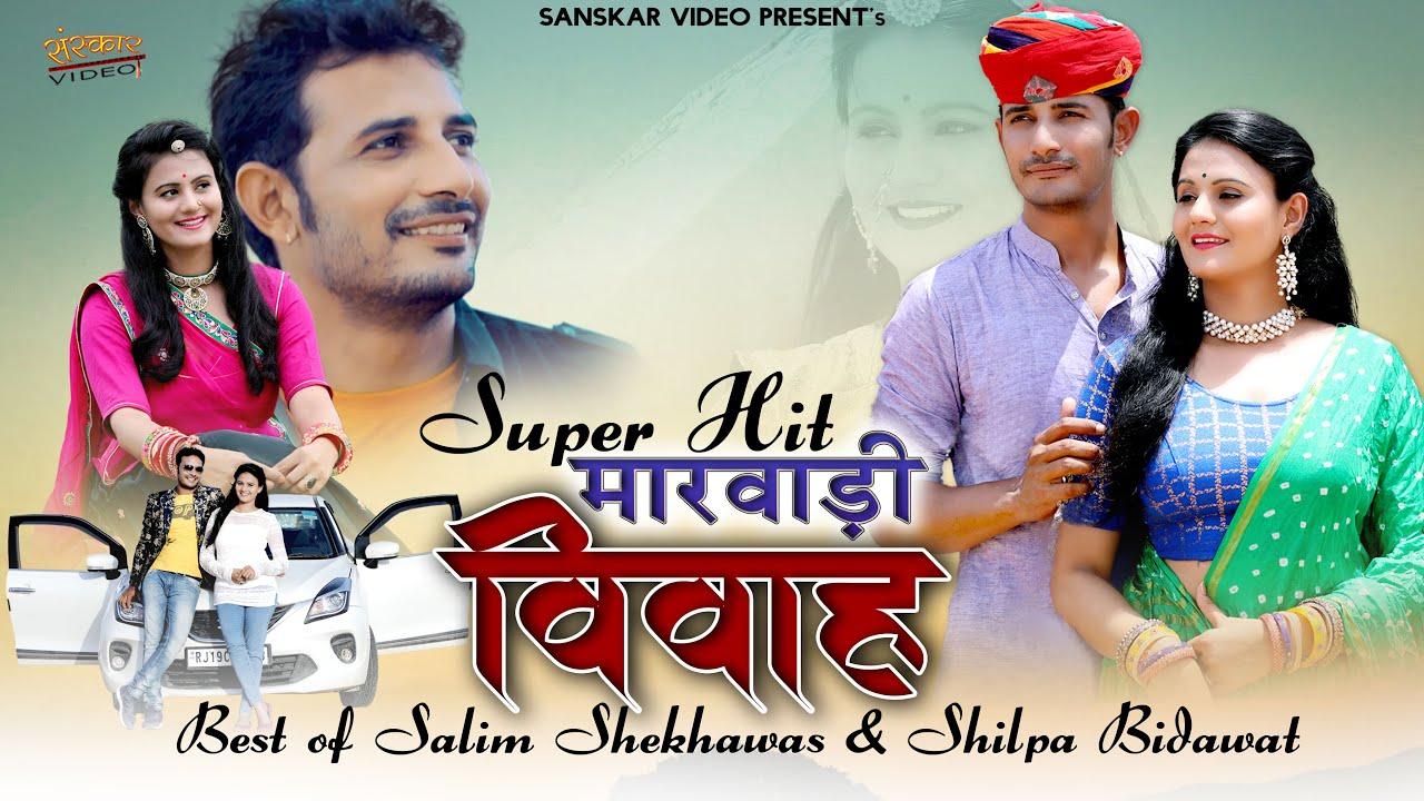Latest Nonstop Rajasthani Song 2021 | Best Of Salim Shekhawas & Shilpa Bidawat | Suresh Choudhary |