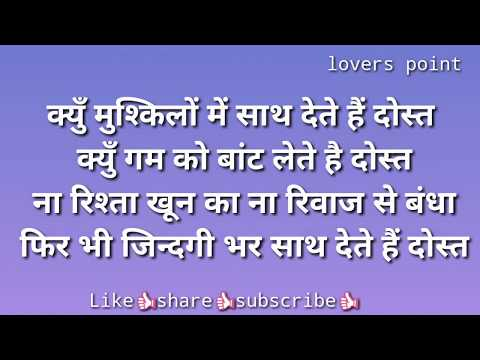 WhatsApp Status Videos 📖Dosti Shayari📖 Friendship Shayari-in Hindi (Voice-Ramesh Rawat)