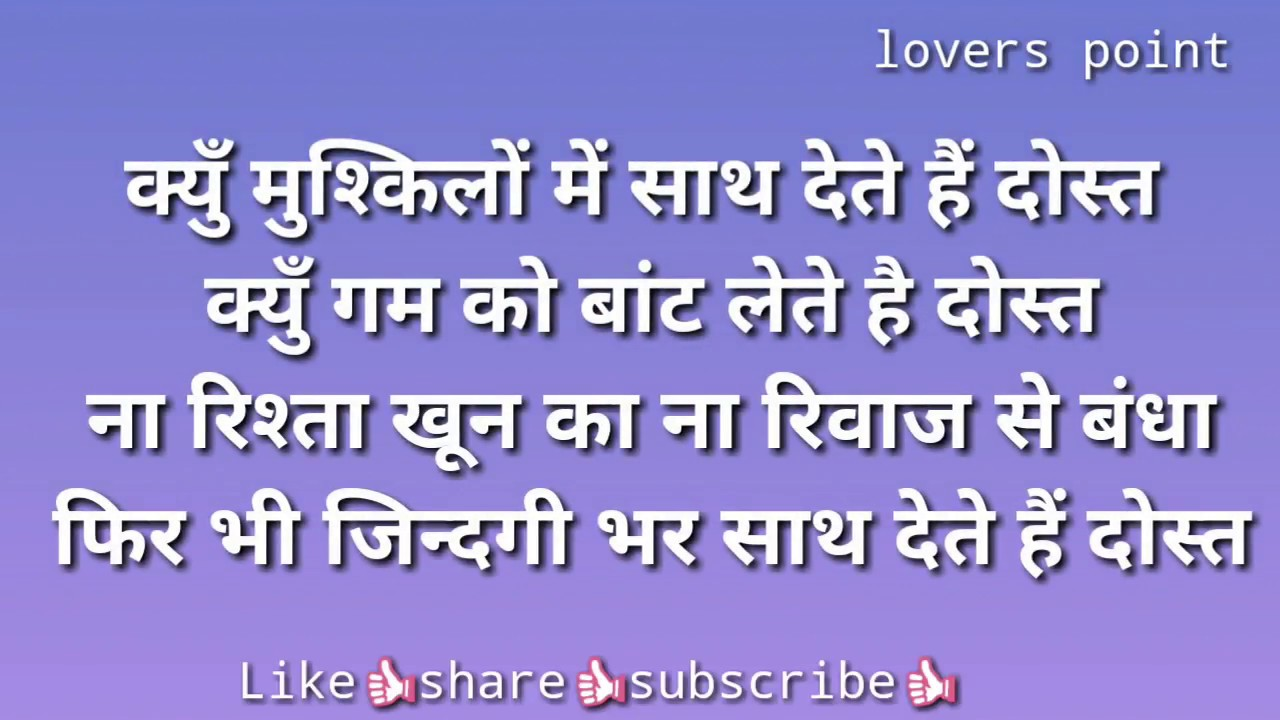Whatsapp Status Videos Dosti Shayari Friendship Shayari In Hindi