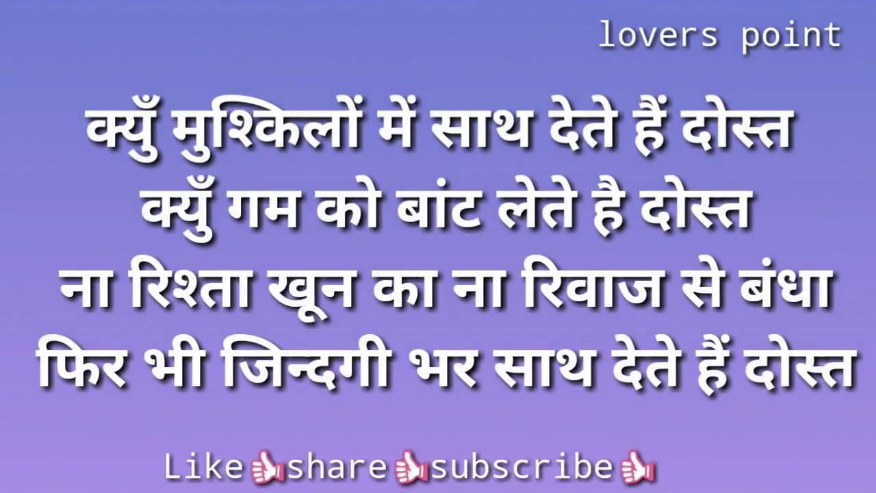 Whatsapp Status Videos Dosti Shayari Friendship Shayari