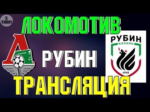 Локомотив Москва - Рубин онлайн трансляция матча 15 июля 2019. Премьер Лига России