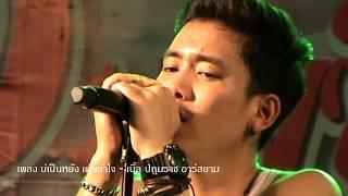 บ่เป็นหยัง เค้าเข้าใจ - เบิ้ล ปทุมราช อาร์สยาม [Cover กวาง จิรพรรณ OST.ไทบ้านเดอะซีรีส์2] การแสดงสด
