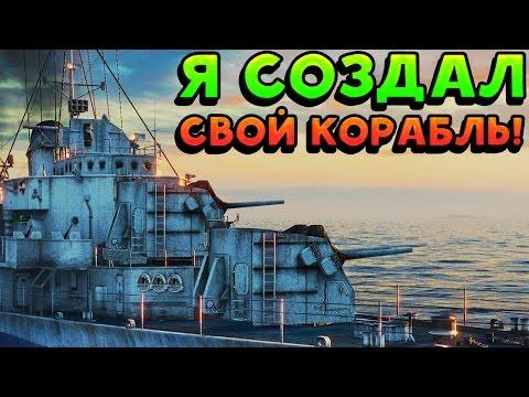 Я СОЗДАЛ СВОЙ КОРАБЛЬ! - Battle of Warships
