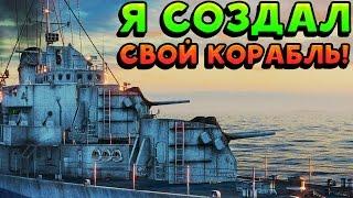 видео Игры про Корабли - Онлайн Бесплатно! - ИгроУтка
