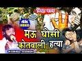#bhojpuri birha मऊ घोसी कोतवाली hadsa KANHAIYA LAL YADAV # SUPER BIRHA KAND