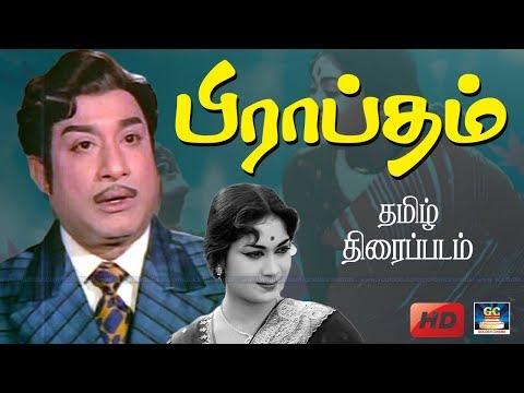 சிவாஜியின் பிராப்தம் திரைப்படம்   Praptham Full Length Movie   SivajiGanesan,Savithri   GoldenCinema
