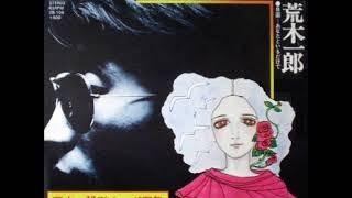 荒木一郎/あなたといるだけで (1976年)