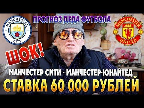 ШОК! СТАВКА 60 000 РУБЛЕЙ! МАНЧЕСТЕР СИТИ- МАНЧЕСТЕР-ЮНАЙТЕД , ПРОГНОЗ ДЕДА ФУТБОЛА и ТРИ СТАВКИ!