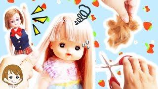 メルちゃん 美容室ごっこ遊び♪おしゃれヘアカットで変身だ!なぜかエリーちゃんも激変!? キッズ toy アニメ キャラメル thumbnail