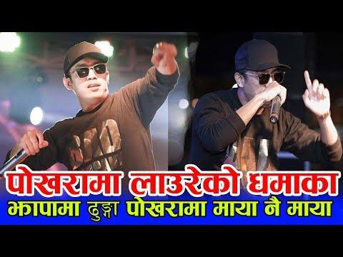 पोखरामा लाउरेको यस्तो धमाकेदार प्रस्तुती | Aashish Rana Laure live in Pokhara | Laure |