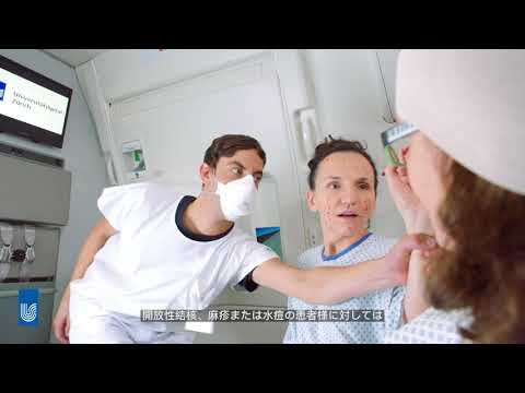 Welcome on Board – Infection Prevention at the University Hospital Zurich (Japanese subtitled)
