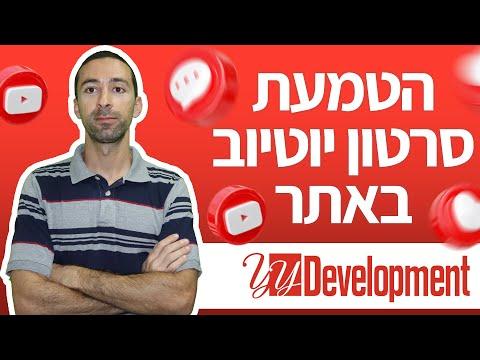הטמעת/הוספת סרטון יוטיוב לאתר -  ואיך זה משפיע על מהירות טעינה באתר?