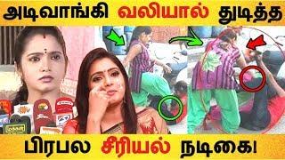 அடிவாங்கி வலியால் துடித்த பிரபல சீரியல் நடிகை!    Tamil Cinema   Kollywood News  