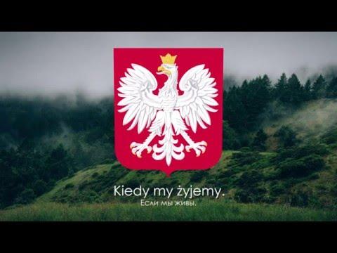 Гимн Польши -