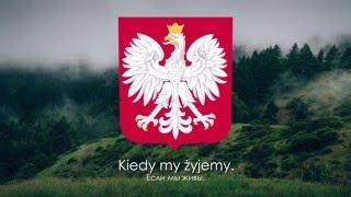 """Гимн Польши - """"Mazurek Dąbrowskiego"""" (""""Марш Домбровского"""") [Русский перевод / Eng subs]"""