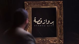 بدر الحمودي - برواز قصة (حصرياً) | 2018