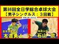 卓球 全日学2019 木造勇人(愛工大) VS 石山慎(専修大) 令和元年度 全日学卓球大会 男子シングルス3回戦