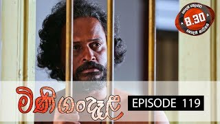 Minigandela | Episode 119 | Sirasa TV 28th November 2018 [HD] Thumbnail