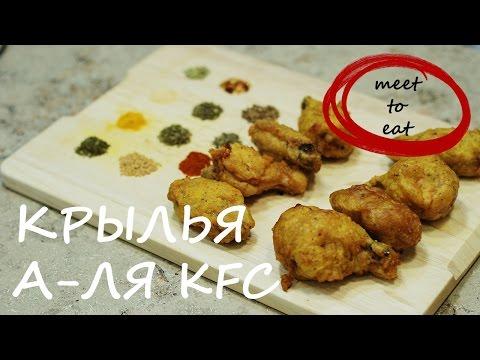 Крылья а-ля KFC рецепт | Meet To Eat