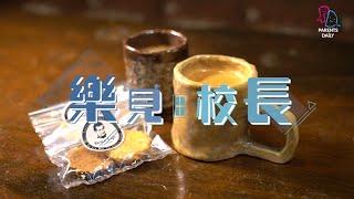 Publication Date: 2021-01-11 | Video Title: 【#PD樂見校長】天主教慈幼會伍少梅中學李建文校長 Educ