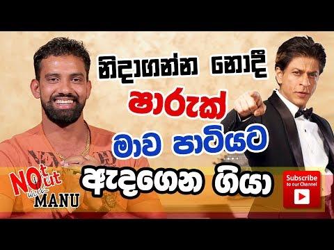 නිදාගන්න නොදී ෂාරුක් මාව පාටියට ඇදගෙන ගියා | Not Out with MANU | Sachithra Senanayake | EP 11