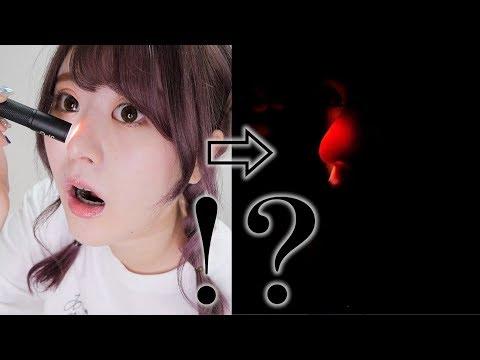 整形した鼻はLEDライトで光るって本当?