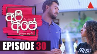 Api Ape | අපි අපේ | Episode 30 | Sirasa TV Thumbnail
