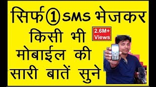 How to use any Person mobile  Mobile with just 1 SMS in HIndi thumbnail