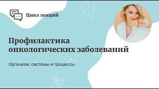 Профилактика онкологических заболеваний.(Профилактика онкологических заболеваний. Зарегистрироваться в компании NSP ( НСП ) для получения скидки..., 2013-04-17T07:54:32.000Z)