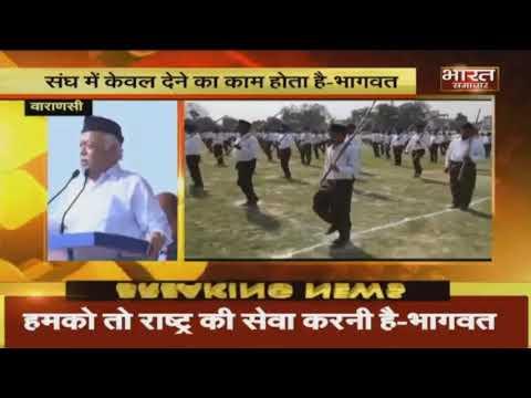 RSS प्रमुख Dr. Mohan Bhagwat का बड़ा बयान। Bharat Samachar TV