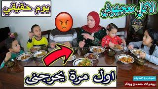 اول مره جوزى مايعجبوش الاكل.!!😤يومنا الحقيقي-كامل