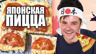 Рецепт японская пицца | Вкусно как роллы, но гораздо проще!
