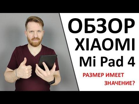 Обзор Xiaomi Mi Pad 4. Маленький но удаленький.