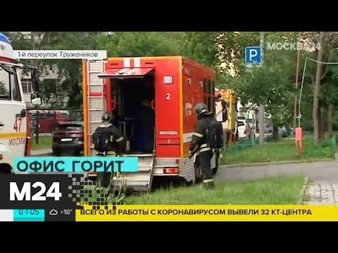 В центре Москвы загорелось офисное здание - Москва 24