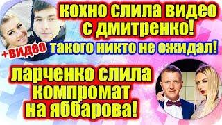 Дом 2 Новости ♡ Раньше Эфира 1 июня 2019 (1.06.2019).