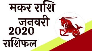 makar rashi january 2020 rashifal in hindi | Capricorn