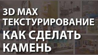 3d max текстурирование. Как сделать камень при помощи Floor Generator.  3d max текстурирование.
