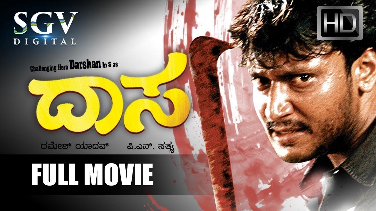 Daasa   Kannada Full HD Movie   Darshan, Amrutha, Sathyajith, Avinash   PN Sathya   Action Movie