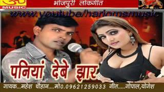 Video song nachi hamara sang dj pe [albam paniya debe jhar] ga mahesh chauhan mo.09621259033 download MP3, 3GP, MP4, WEBM, AVI, FLV Juni 2018