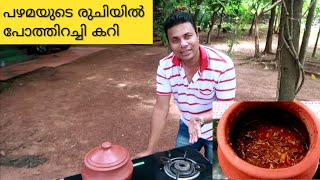 പോത്തിറച്ചി കറി// Beef Curry// How To Make//Old Thrissur Style Beef Curry